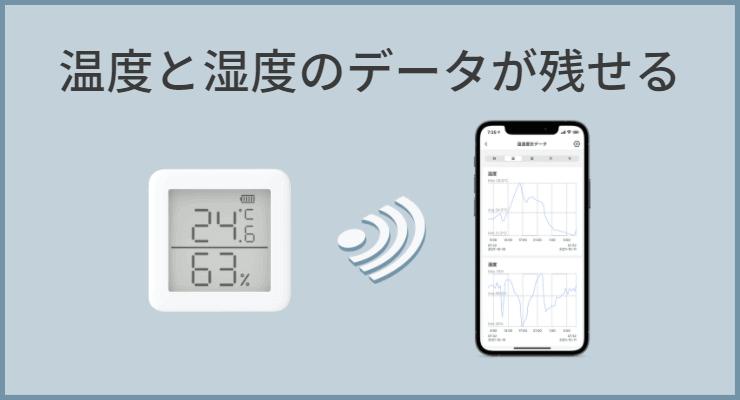 SwitchBot-Meter-Data